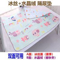 婴儿冰丝双面水晶绒隔尿垫儿童老人床垫纯棉透气防水可洗超大夏季