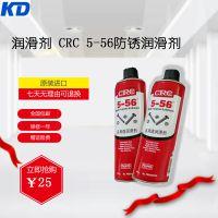 润滑剂 CRC 5-56防锈润滑剂 05005CR  防锈渗透润滑剂