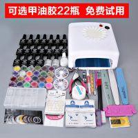 美甲工具套装全套组合开店做指甲油初学者持久光疗机甲油胶烘干机
