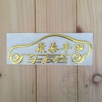 专业制作 三维软标 三维立体软 金属标贴 凹凸字体标签 三维铭牌