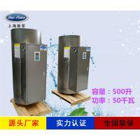 工厂直销N=500升 V=50千瓦大容量电热水器 电热水炉