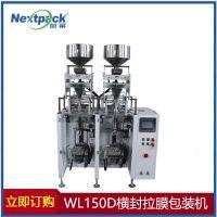 WL150D粉料包装机 冶金粉末 包装机 厂家销售