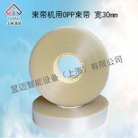 上海束带透明薄膜带 药盒束带环保束带供应复合薄膜