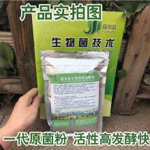 云南四川哪里有卖发孝马铃薯渣土豆渣做饲料的菌种生产厂家在哪里?
