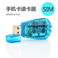 外贸批发 手机卡SIM读卡器 电脑USB2.0 GSM/CDMA卡 2G/3G移动联通