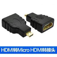 迷你micro hdmi转接头连接线小对大微型手机接口转hdmi转换批发
