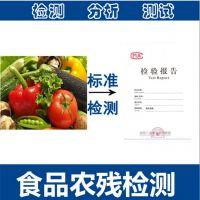 办理儿童餐具质检报告中国食品接触测试GB11676 第三方检测报告