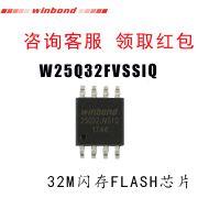W25Q32JVSSIG 32M FLASH存储器芯片 贴片SOP-8原装正品