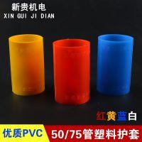 塑料PVC护套50mm75mm尼龙护套空调安装配件灯笼卡护套管套铜管套