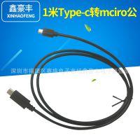 USB3.1Type-C转micro 手机USB充电数据线 1m Type-c数据线快充线
