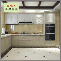 奥晶全铝橱柜定制铝合金壁橱橱柜厨房壁橱
