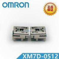 XM7D-0512 USB连接器 欧姆龙/OMRON原装正品 千洲