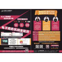 深圳淘宝运营实战培训学校 电商机构
