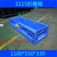 S115折叠箱塑料物流箱收纳长方形大号周转箱翻盖加厚运输周转筐