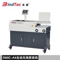 湖南宾德 D60C-A4全自动无线胶装机 财务标书装订