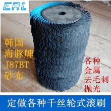 厂家直销千丝轮式滚刷 金属去毛刺抛光砂布丝轮 定做各种规格