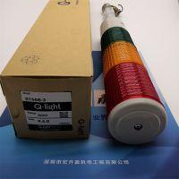 专业销售Qlight/可莱特ST56B-3三色灯报警灯现货