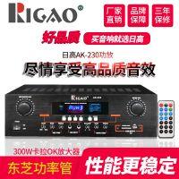 RIGAO/日高 AK-230家用音响功放机家庭KTV小型会议室音响厂家直销