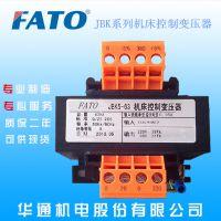 浙江衢州直销华通JBK5-63VA机床控制变压器(电压可以根据用户需要定做)