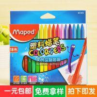 MAPED马培德862002 18色塑料蜡笔 不脏手 不易断儿童涂鸦三角蜡笔