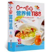 0-6岁营养餐1188例 彩图精装 0-6岁宝宝食谱全书宝宝辅食书 婴儿