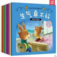 3456岁儿童情绪管理幼儿园早教性格情商培养行为习惯成长故事绘本