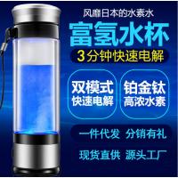 富氢水杯水素水杯 智能负氢离子电解杯便携式养生杯礼品