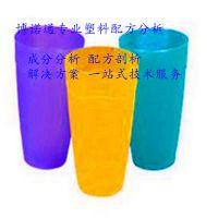 塑料杯 塑料杯成分分析 塑料杯配方检测 塑料水杯