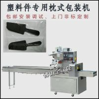 包装机械 自动枕式塑料包装机械 塑料刀具枕式包装机械生产厂家