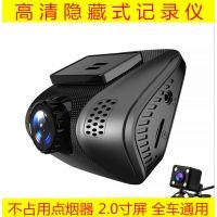 直销隐藏式高清夜视王行车记录仪1080P前后双镜头双录