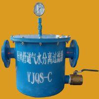 压风管道气水分离器 压风管道气水分离过滤器YJQS系列