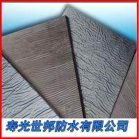 世邦 屋顶楼顶用防水材料 自粘防水卷材