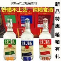 北京二锅头 永丰牌二锅头 清香型白酒 出口型小方瓶 42度500mlX12