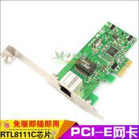pci-e网卡 独立网卡台式机家用PCIE百兆网卡Rtl8111C网卡有线网卡