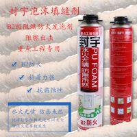 阻燃发泡胶防火专用发泡胶泡沫填缝剂阻燃聚氨酯阻燃发泡剂 750ml