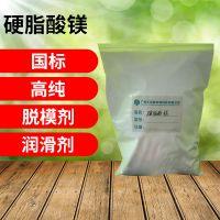 硬脂酸镁 工业级多功能脱模剂 食品添加剂 干法硬脂酸镁