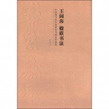 王阔海楹联书法---中国现当代中流砥柱画家作品集 王阔海 线装书局