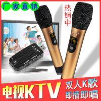 电视K歌麦克风 天籁K歌话筒 USB直插音响机顶盒电脑麦克风一拖二