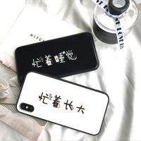 忙着睡觉趣味文字玻璃套X苹果6手机壳iphone7plus/8/6s创意男女款