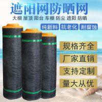 苏州益通泰常年供应【8米3针】 黑色遮阳网 防晒网
