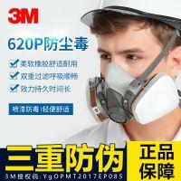 3M防毒面具喷漆装修化工劳保防护面罩双罐防尘口罩套装6200+6001