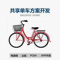 共享单车小程序方案开发模仿ofo微信扫码开锁GPS北斗定位主板设计