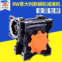 意大利款RW蜗轮减速机 RW030自动化机械蜗杆减速机  方法兰60*60