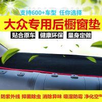 大众新速腾新捷达桑纳塔普桑迈腾改装专用后橱窗垫装饰防尘避光垫