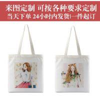 日韩风文艺水彩插画女孩帆布袋小清新折叠布包女单肩包定制手提袋