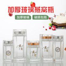 金丝燕窝蜂蜜分装玻璃瓶 燕盏燕窝瓶 玻璃瓶厂家