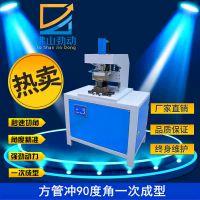 河南厂家供应 不锈钢方管冲90度一次成型机 圆管 方管液压冲折90度机