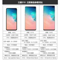 Samsung/三星Galaxy S10 SM-G9730 骁龙855 四摄像头正品IP68防水