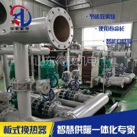 可拆式换热器 暖气地暖热水交换器板式换热机组 蒸汽水热交换机组
