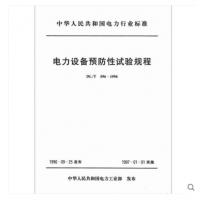 现货书_DL/T 596-1996 电力设备预防性试验规程 中华人民共和国电力行业标准